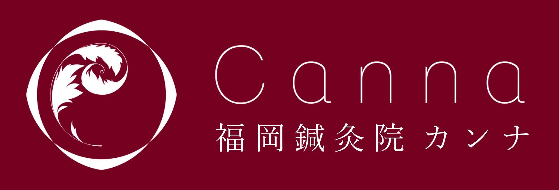 美容鍼灸Canna