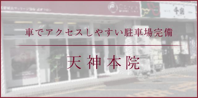 canna赤坂院
