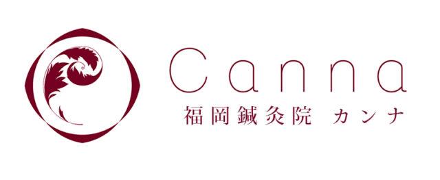 福岡の難病治療に強い福岡鍼灸院Canna